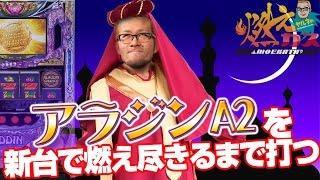 パチンコパチスロ実践動画 うちいくTV http://ucik.tv チャンネル登録は...