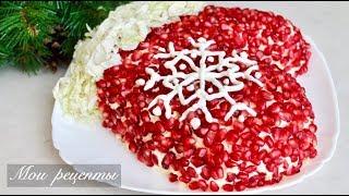 """Салат с Пекинской Капустой """"ВАРЕЖКА""""! Зимний Праздничный Салат !"""