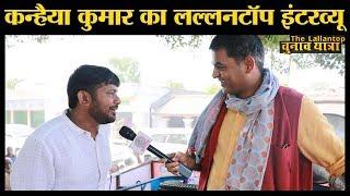 Kanhaiya Kumar का JNU की घटना, Begusarai में भूमिहार टैग, तेजस्वी और पप्पू यादव पर जवाब