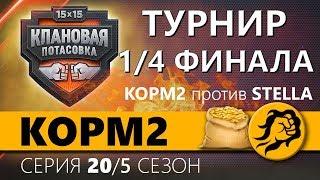 КОРМ2 vs. STELLA. 1/4 ФИНАЛА. Клановая потасовка. 20 серия. 5 сезон.