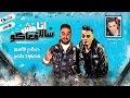 مهرجان انا مش سالك معاكو - غناء النجم السافله  محمود ناصر و صلاح الاسمر - توزيع محي محمود