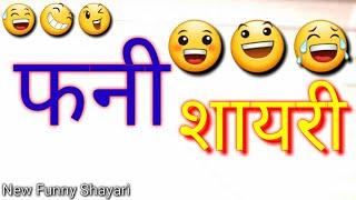 Hindi Funny Shayari | फनी शायरी वीडियो | Shayar ki Shayri | New Comedy Shayri in Hindi