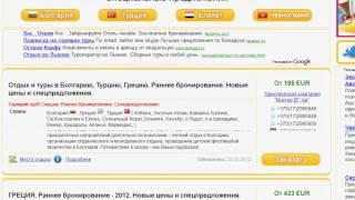 Туры в Грецию из Минска - портал Viptur.by(, 2012-04-02T19:55:36.000Z)