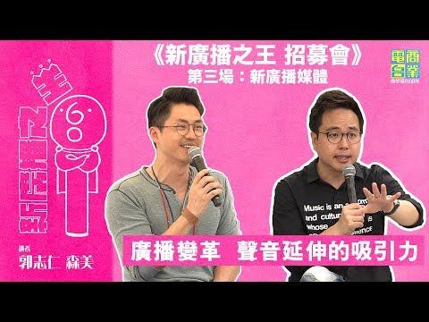 【足本重溫】郭志仁、森美:新廣播媒體︱新廣播之王 招募會 第三場