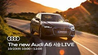 The new Audi A6 시승 LIVE!