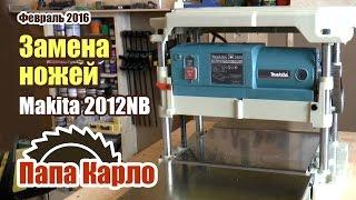 Замена ножей на рейсмусе Makita 2012NB