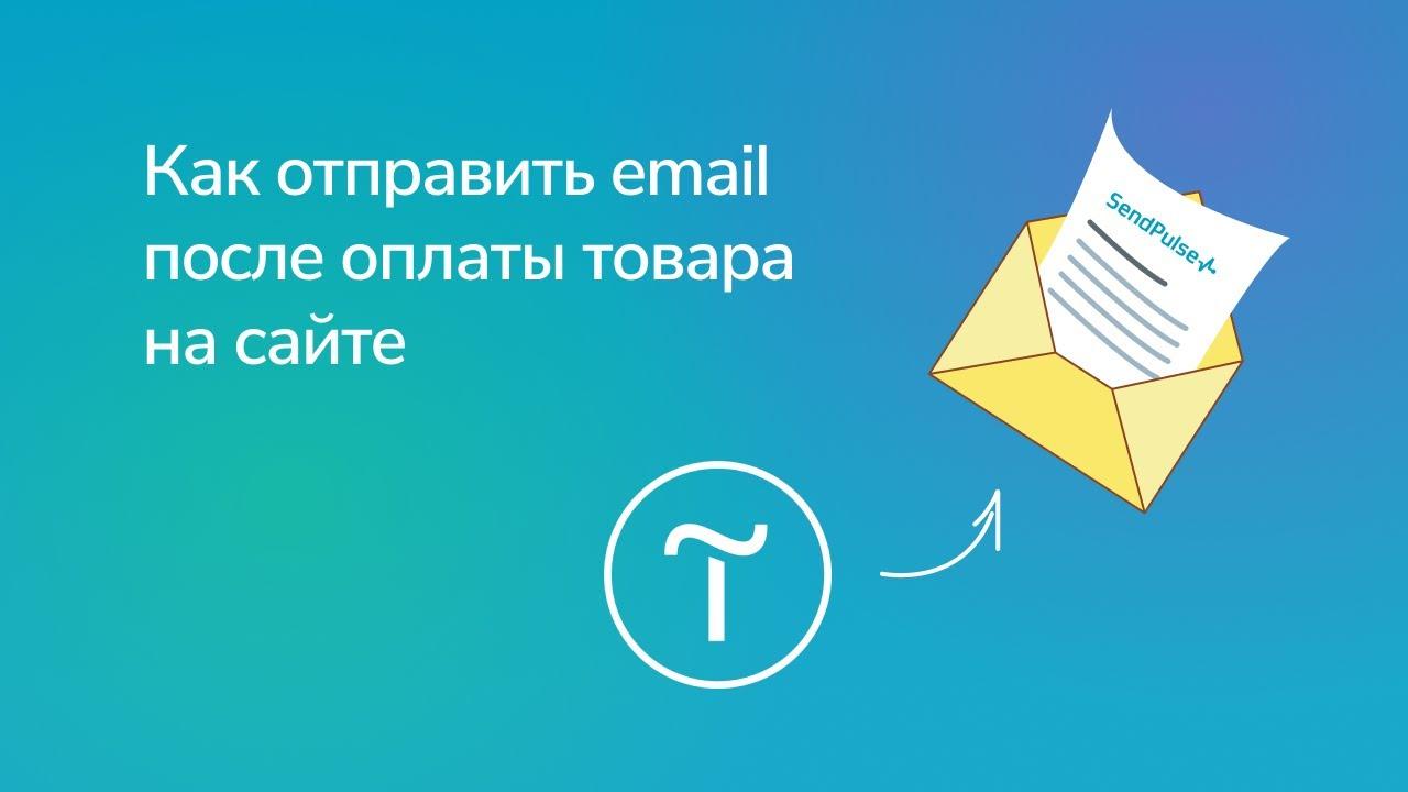 Как отправить email после оплаты товара на сайте, созданном на конструкторе Tilda