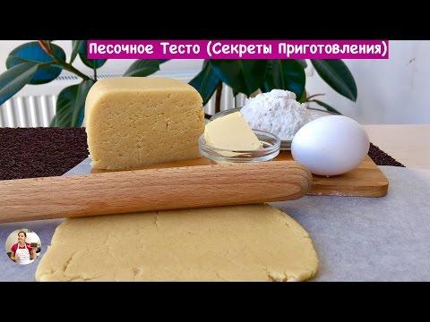 Песочное Тесто - Очень Вкусный Рецепт (Секреты Приготовления) Dough