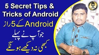 5 Secret Tips and Tricks of Android 2018 - Urdu and Hindi
