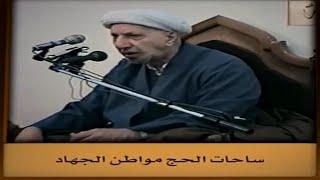 ساحات الحج مواطن الجهاد - الشيخ احمد الوائلي