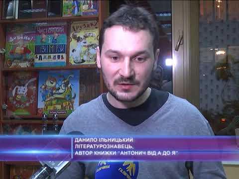 """Презентація нової абетки - енциклопедії """"АНТОНИЧ ВІД А ДО Я."""""""