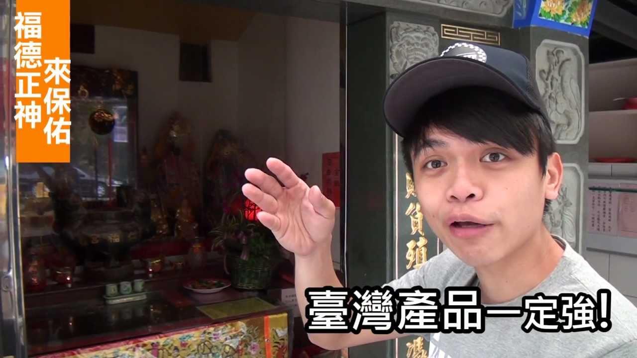 蔡阿嘎穿梭臺灣與大陸的奇幻旅程 (2011/4/14) - YouTube