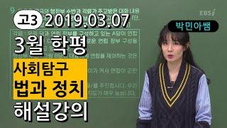 [2019 고3 3월 모의고사 해설강의] 법과정치- 박…
