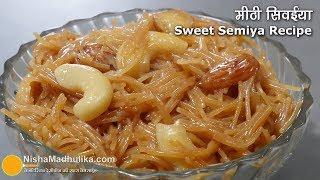 Meethi Seviyan recipe  । बिना दूध की मीठी सिवईंया । Dry Sweet Vermicelli Recipe