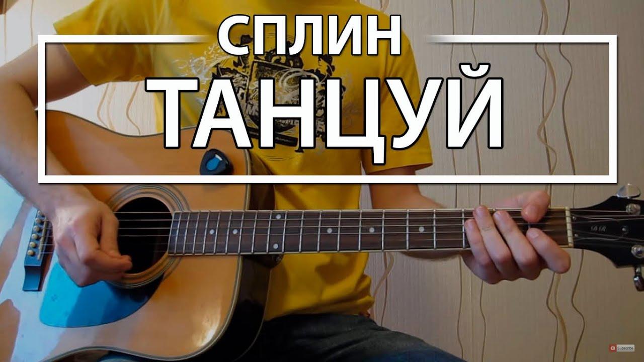 Урок на гитаре для начинающего простые схемы - e05