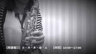『ルパン三世のテーマ』 島村楽器 イオン新浦安店 サックスインストラクター演奏/サックスレッスン/アルトサックス