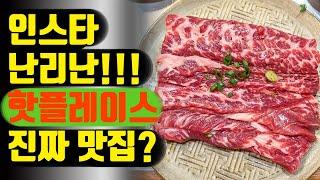 삼각지 몽탄팀이 치밀하게 설계한 영등포 맛집! 진짜 맛…