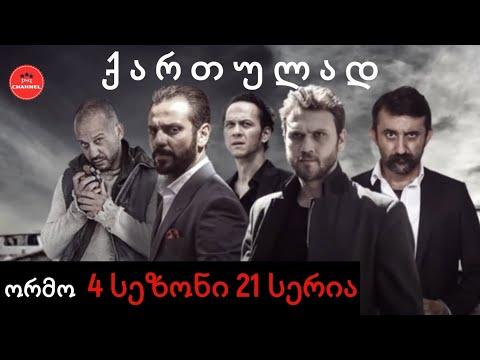 ორმო 4 სეზონი 21 სერია ქართულად / ormo 4 sezoni 21 seria qartulad  ჩუქური 4 სეზონი 21 სერია ქართულად