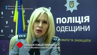Продуктовый криминал: в Великомихайловском районе задержали группу воров
