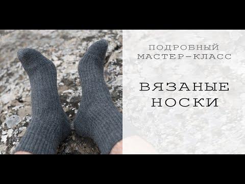 ВЯЗАНЫЕ НОСКИ для начинающих | ПОДРОБНЫЙ МАСТЕР-КЛАСС | Таблицы размеров для вязаных носков