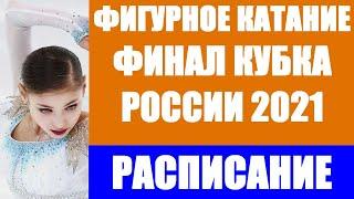 Фигурное катание Финал Кубка России по фигурному катанию 2021 Расписание трансляции