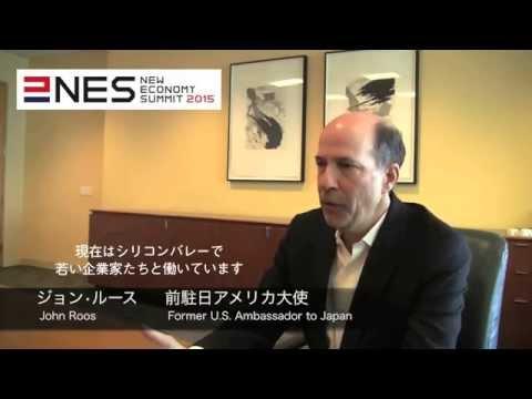 John V. Roos (Former U.S. Ambassador to Japan)   -NES2015-
