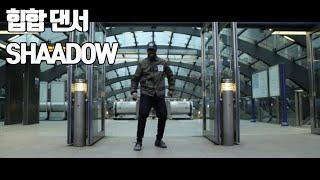 힙합 댄서 SHAADOW / FEEL THE GROOVE PART 2