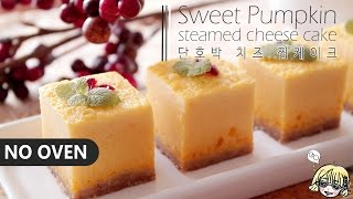 [NO OVEN] Sweet Pumpkin steamed cheese cake 단호박 치즈 찜케이크 / 노오븐 디저트 / 오븐도 가능 / カボチャ チーズ チムケーキ