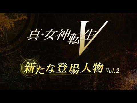 『真・女神転生V』新たな登場人物紹介 Vol.2