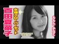 女優魂 vol.18  百田夏菜子 女優クローバーZ kanako momota