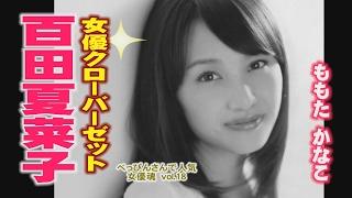 女優魂 vol.18 百田夏菜子 女優クローバーZ 朝ドラ、べっぴんさんで女優...