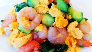Китайская кухня.  Жареные креветки с яйцом и огурцом