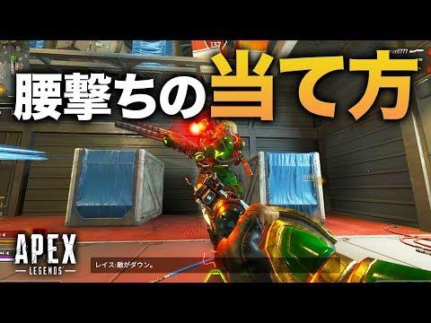 渋谷ハル #APEXLEGENDS #エーペックスレジェンズ 【APEX LEGENDS】これ知ってるだけでインファイトの勝率確実に上がります。 APEX LEGENDS再生リスト...
