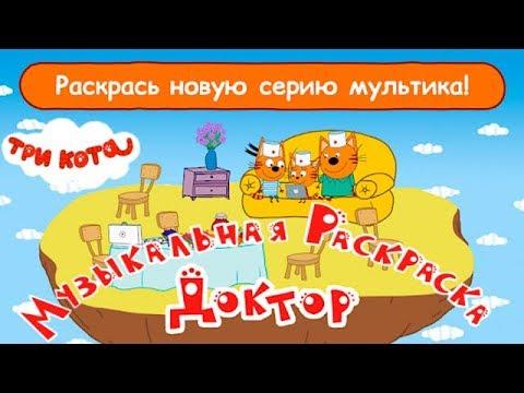 Три Кота Раскраски Для Детей и Музыкальные Игры обзор ...
