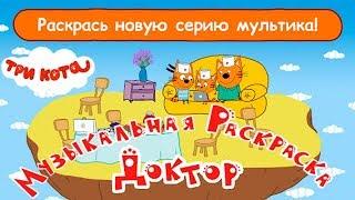 Три Кота Раскраски Для Детей и Музыкальные Игры обзор обновления ДОКТОР