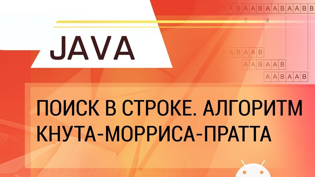 Java. Алгоритмы поиска в строке: наивный, Кнута-Морриса-Пратта.