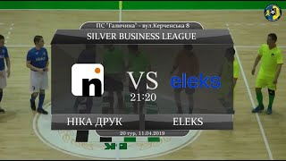Ніка Друк - Eleks [Огляд матчу] (Silver Business League. 20 тур)