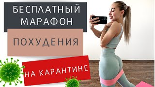 Упражнения с фитнес резинкой Марафон похудения