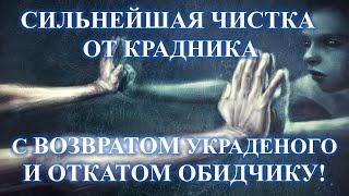 СИЛЬНЕЙШИЙ РИТУАЛ ЧИСТКИ ОТ КРАДНИКА С ВОЗВРАТО...