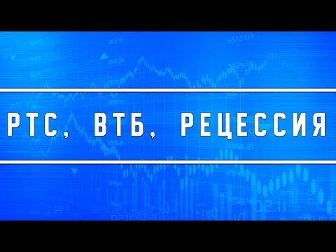 Фьючерс РТС (обучаловка), акции ВТБ, рецессия в США, экономика Китая
