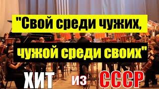 Музыка из к/ф «Свой среди чужих, чужой среди своих» (Эдуард Артемьев)