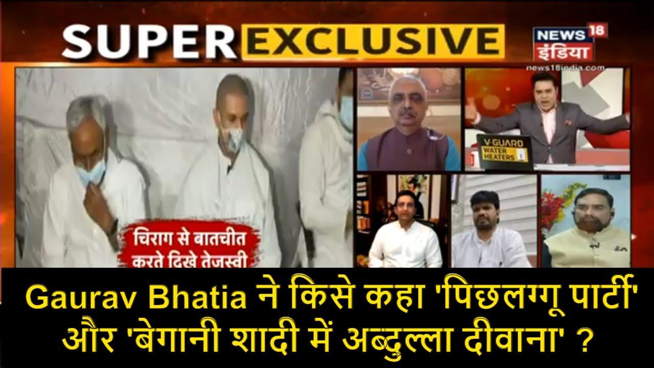 Gaurav Bhatia ने किसे कहा 'पिछलग्गू पार्टी' और 'बेगानी शादी में अब्दुल्ला दीवाना' ? Aar Paar