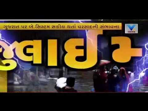 Alert! Upper air cyclonic circulation head towards Gujarat with heavy rainfall | Vtv News