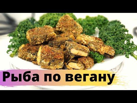 """""""Рыба"""" по вегану 😍 Вкусно! Постный рецепт"""