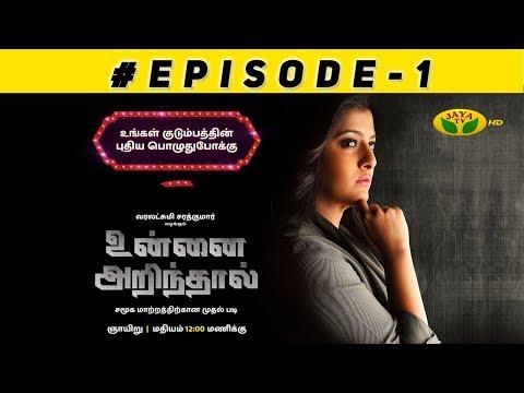 Unnai Arindhaal Episode 01 14-10-2018 Jaya Tv Show Online