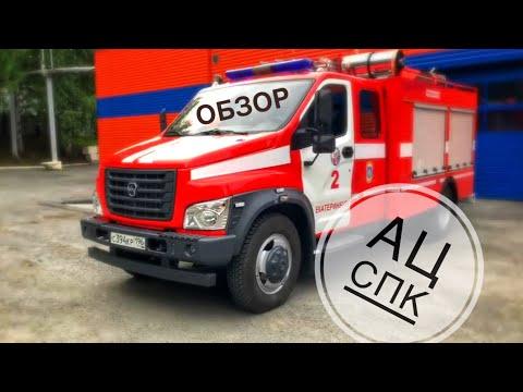 [Обзор Пожарной машины]  АЦ СПК Газон NEXT