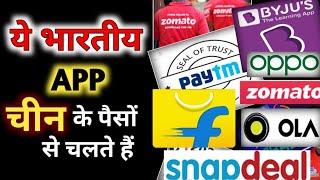 ऐसे भारतीय App जो चीन के पैसों से चलते हैं
