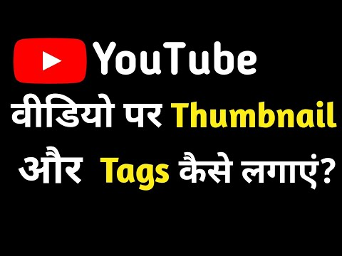 How To Add Thumbnail And Tags In YouTube Videos    Smart Creator   