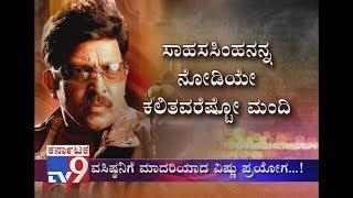 Vasista Simha Trails Dr Vishnuvardhan's Experiments For 'Kaalachakra' Movie