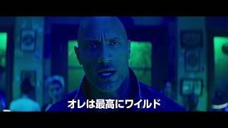 『ワイルド・スピード/スーパーコンボ』海外版予告映像